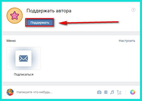 Кнопка Поддержать