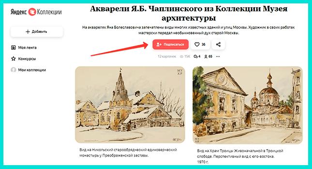 Как подписаться в Яндекс Коллекции