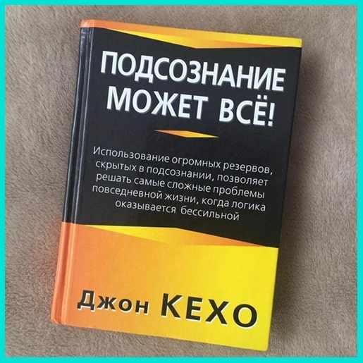 Книга для саморазвития Подсознание может всё!