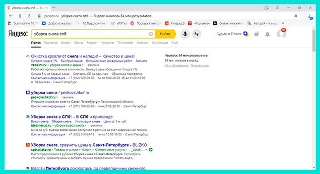 Поиск по запросу в Яндекс