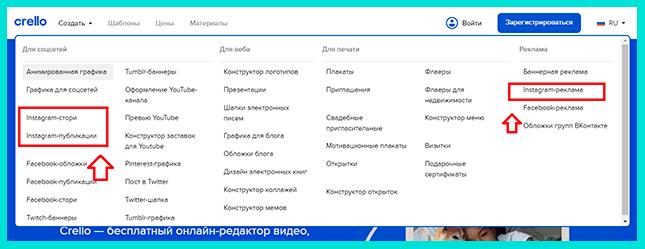 Крелло - полезный сервис для Инстаграм