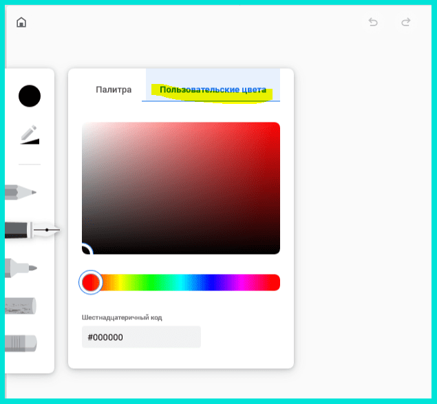 Вкладка Пользовательские цвета