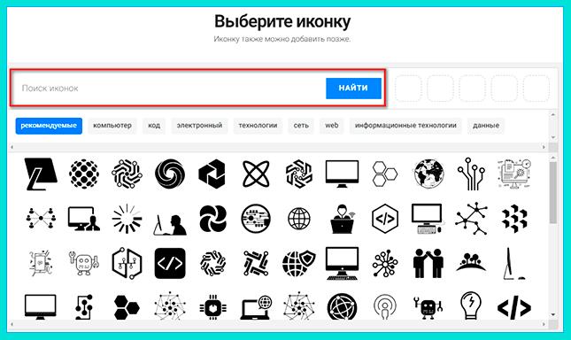 Выбираем иконку и нажимаем Посмотреть логотипы