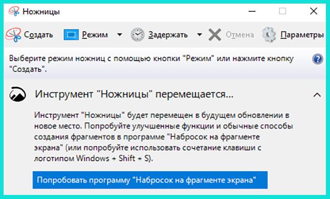 Приложение «Ножницы» для скриншотов