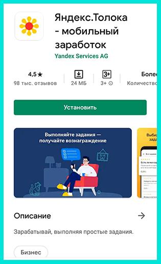 Приложение Яндекс Толока в PlayMarket