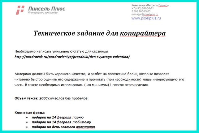 Пример ТЗ для копирайтера от сервиса