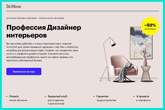 Курс Профессия дизайнер интерьеров для начинающих