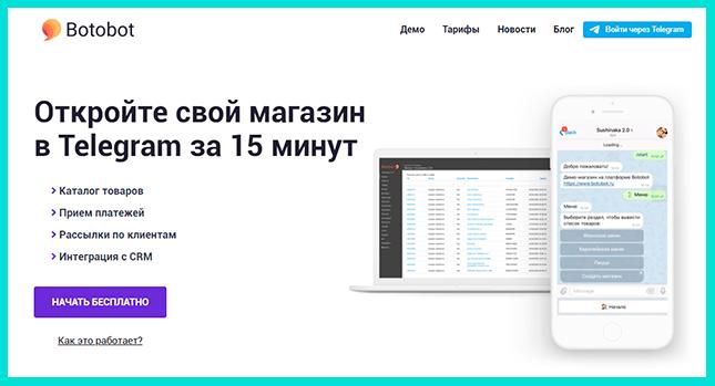 Программа для создания ботов для интернет-магазинов