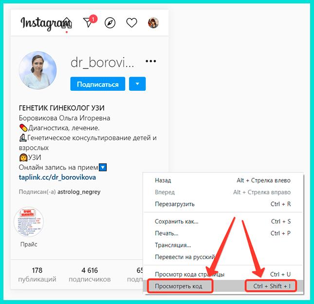 Чтобы с компьютера добавить фото в Инстаграм нажмите Просмотреть код