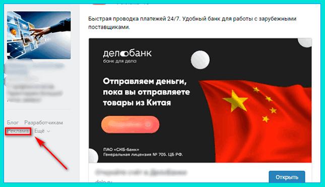 Находим пункт Реклама для настройки рекламы в ВК