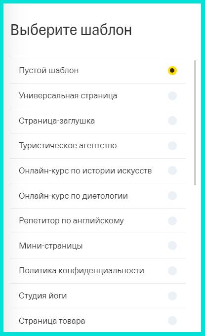 Пустой шаблон в конструкторе сайтов Тинькофф