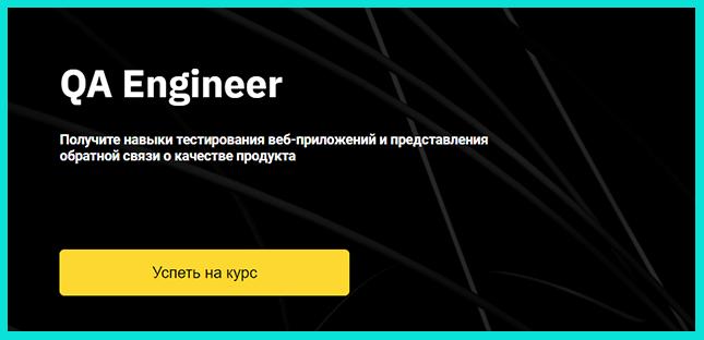 Курс от Otus QA Engineer
