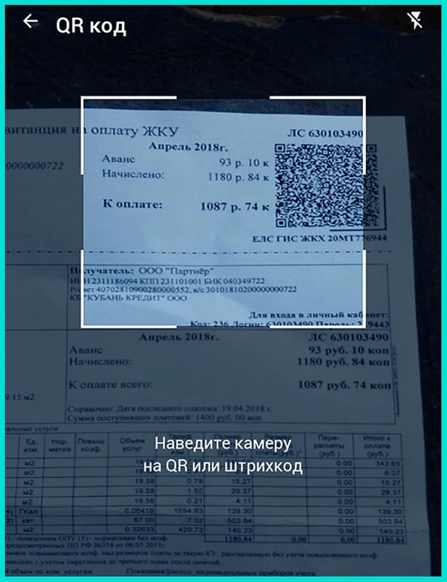 QR-код на квитанции ЖКХ
