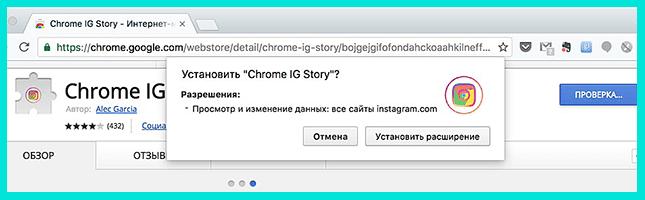 Расширение для браузера для скрытого просмотра сторис в Инстаграм