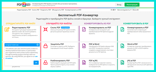 Можно создать pdf документ в редакторе онлайн