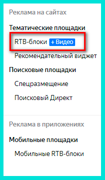 Нажимаем на RTB-блоки
