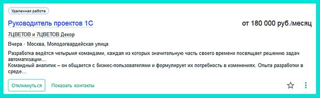 Вакансия Руководитель проектов 1С