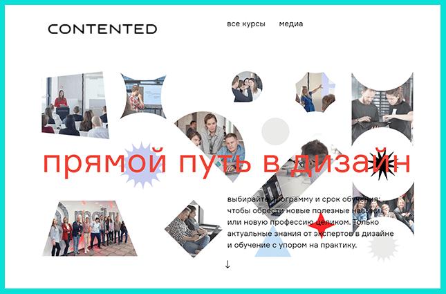 Самые востребованные курсы дизайна - Contented