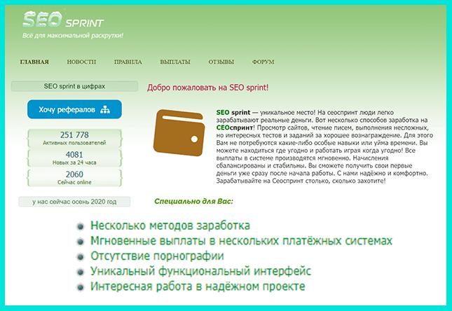 Seosprint - хороший сайт для заработка в интернете на кликах