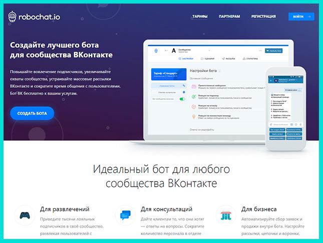 Сервис для создания бота - Robochat