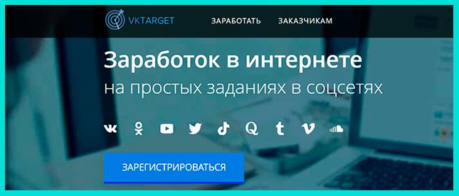 Сервис Vktarget поможет найти работу в соцсетях