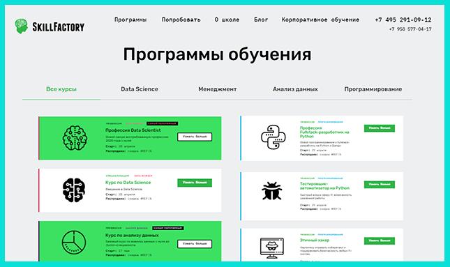 SkillFactory - популярный портал онлайн-образования