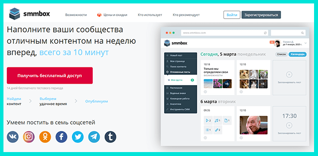 SmmBox - для наполнения ленты Инстаграм контентом
