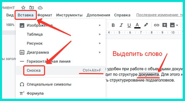 Как сделать сноску в Гугл документе
