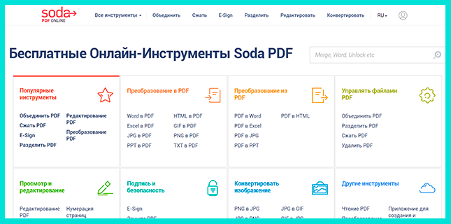 SODA PDF онлайн - удобный сервис для создания pdf документа