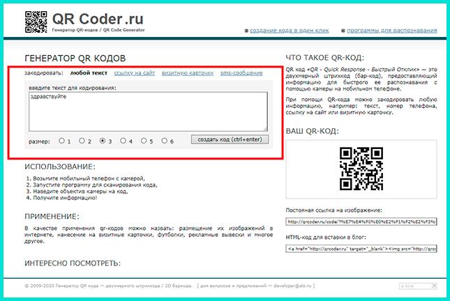 Создание QR-кода в генераторе кодов