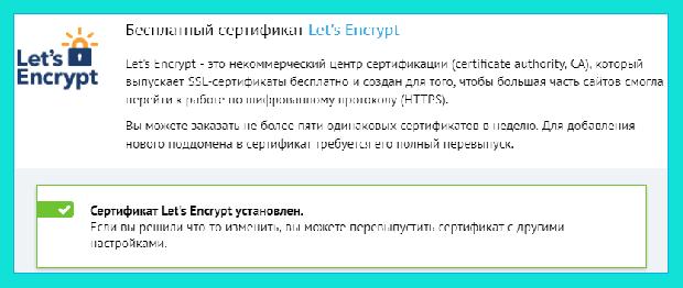 SSL-сертификат
