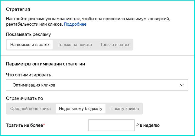 Выбираем стратегию рекламы в Яндекс Директ