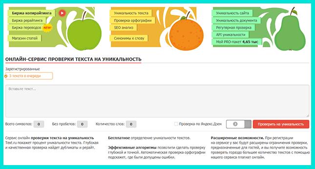 Text - онлайн сервис проверки на уникальность