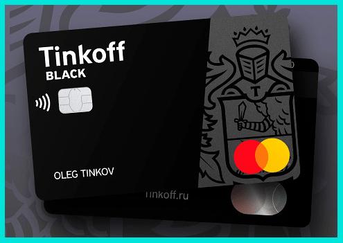 Самая удобная карта для физического лица от банка Тинькофф - Tinkoff Black