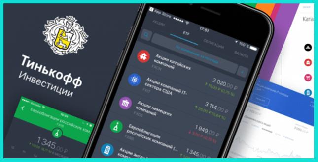 Тинькофф инвестиции: мобильное приложение