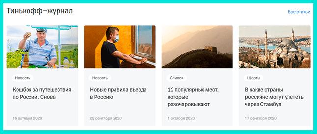 Тинькофф журнал - полезная информация от банка