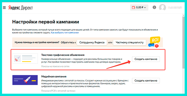 Выбираем Тип кампании при настройке рекламы в Яндекс Директ
