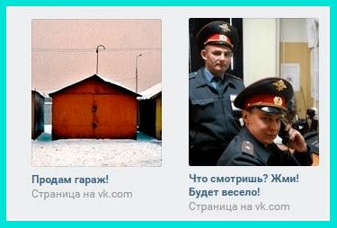 Тизеры во Вконтакте