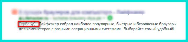 Турбо страница Яндекса отмечается иконкой ракеты