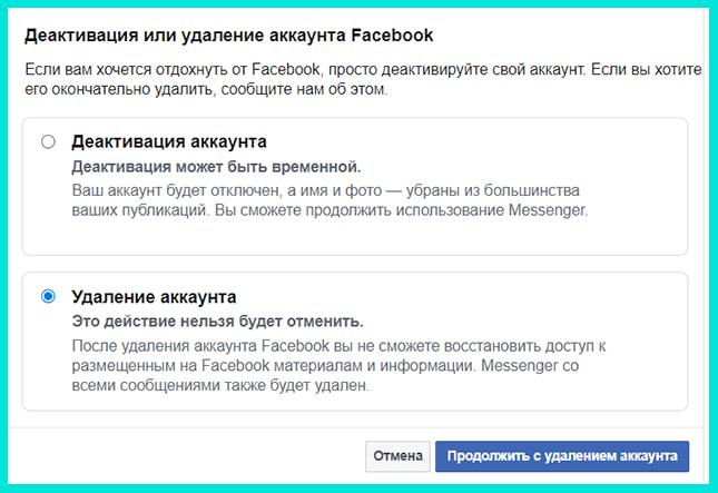 Удаляем аккаунт в Фейсбуке