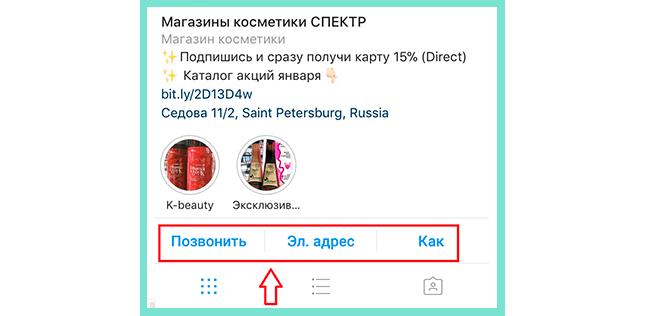 Бизнес страница в инстаграм имеет удобные кнопки