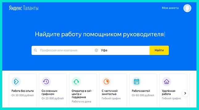 На Яндекс Таланты вас собеседует умный бот