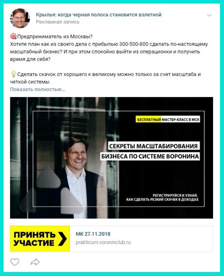 Универсальная запись - еще один формат рекламы Вконтакте