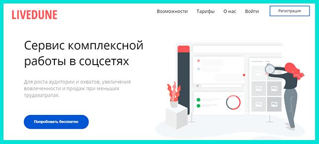 Для увеличения вовлеченности подписчиков приложение LiveDune