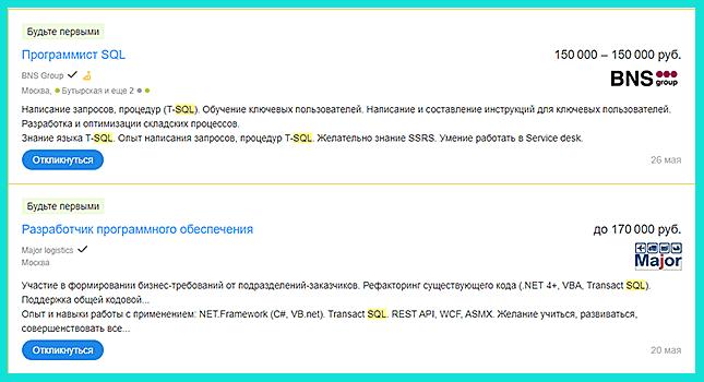 Вакансии и зарплата SQL-программиста в Москве