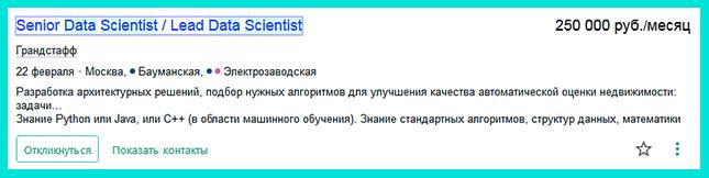 Вакансия Senior Data scientist с зп 250 000 рублей