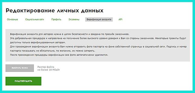 Верификация аккаунта на Qcomment.ru