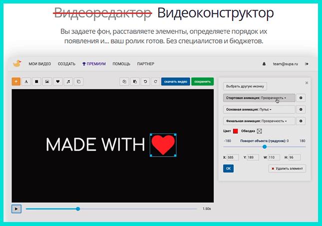 Видеоконструктор Supa - полезный сервис для Инстаграм