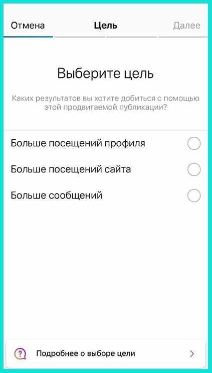 Выберите цель для настройки таргетинга в Инстаграм