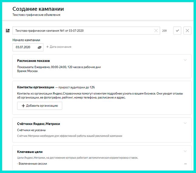 Выставляем настройки для ретаргетинга в Яндекс Директ